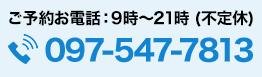 tel 097-547-7813