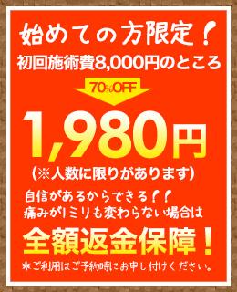 初めての方限定!施術費8,000円のところ1,980円(70%OFF)!